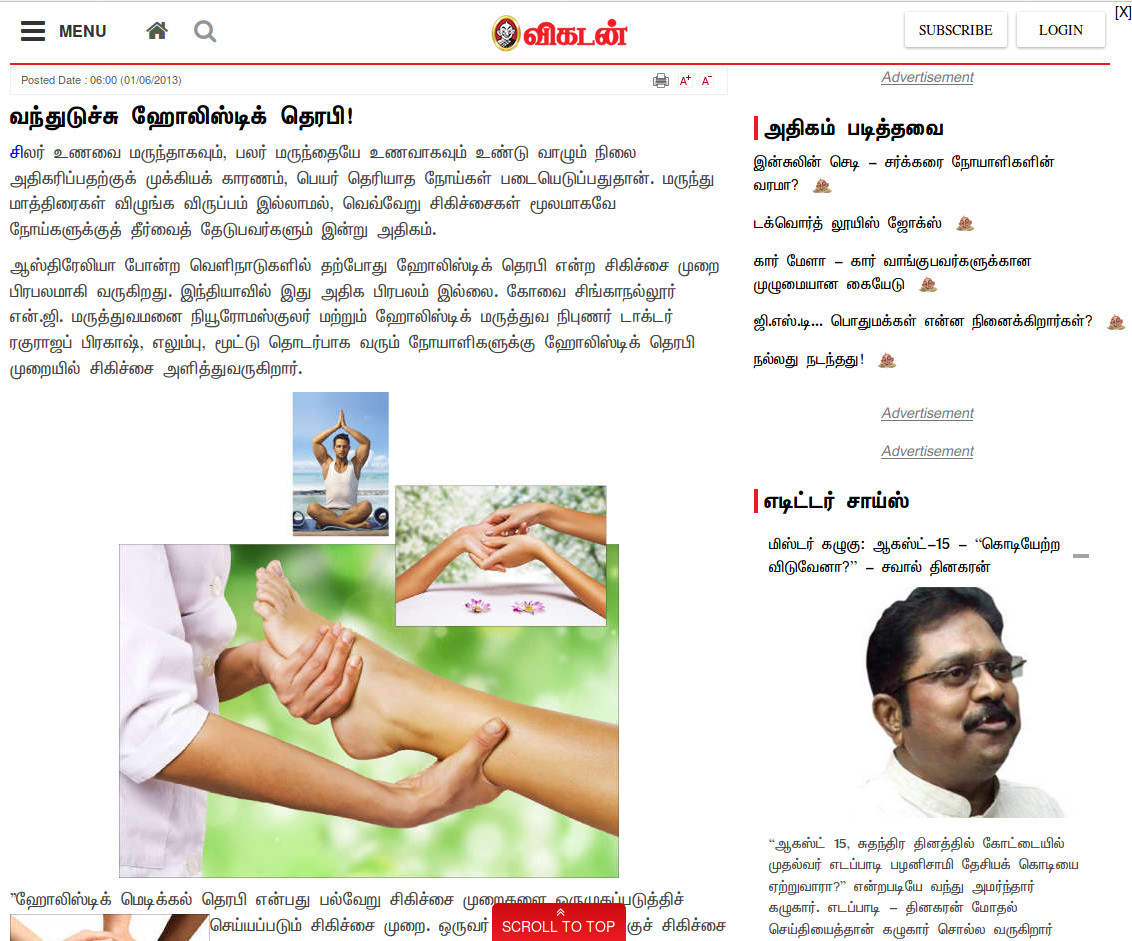 Vikatan Holistic Medical Therapy